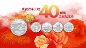 40esimo-anniversario-apertura-cina-monete-1